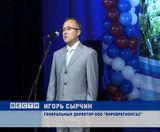"""10 лет  """"Кироврегионгазу"""""""