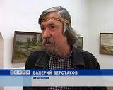 Выставка Валерия Верстакова