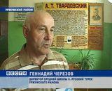 Вятские корни Василия Тёркина