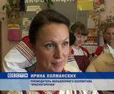 """Фольклорный коллектив """"Красногорочка"""""""