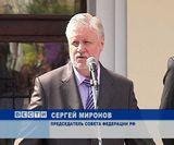 Визит Сергея Миронова