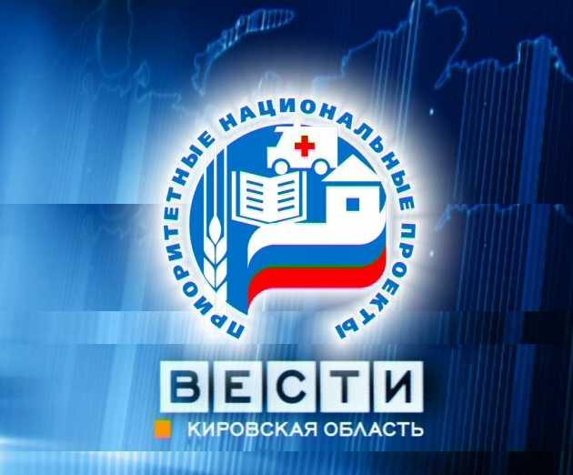 Заседание областного совета по реализации нацпроектов