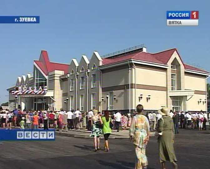 Открытие вокзала в Зуевке