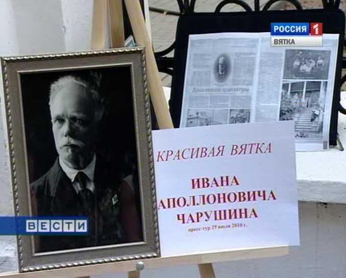 Памяти Чарушина