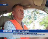 Акция «Дорожный контроль»