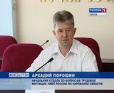 Пресс-конференция УФМС