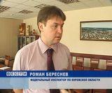 Визит федерального инспектора в Вятские Поляны