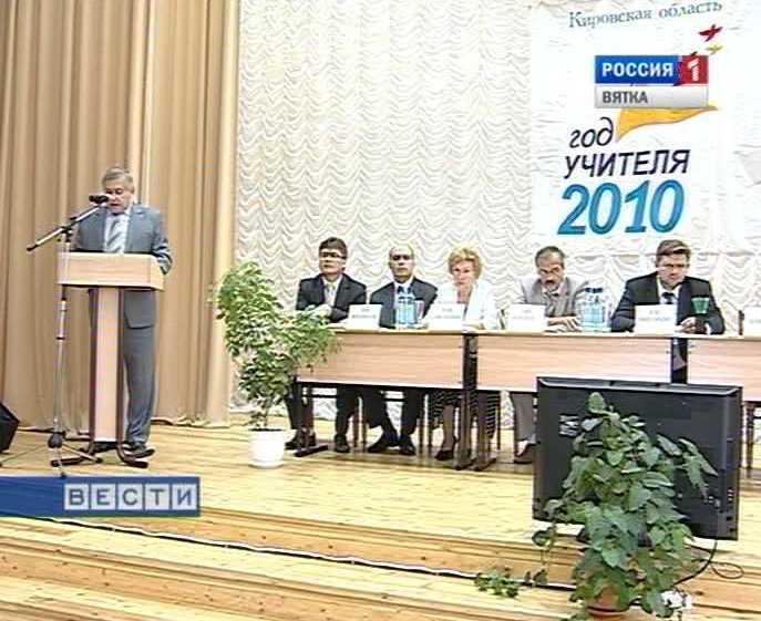 Конференция по образованию