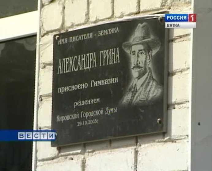 Гимназия имени А. Грина