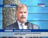 Открытие мемориальной доски Г. Жукову