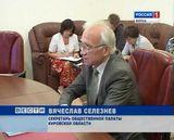 Встреча Н. Белых с В. Селезневым