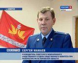 Новый руководитель следственного комитета города Советска