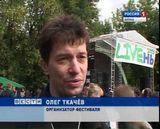 "Рок-фестиваль ""Ливень"""