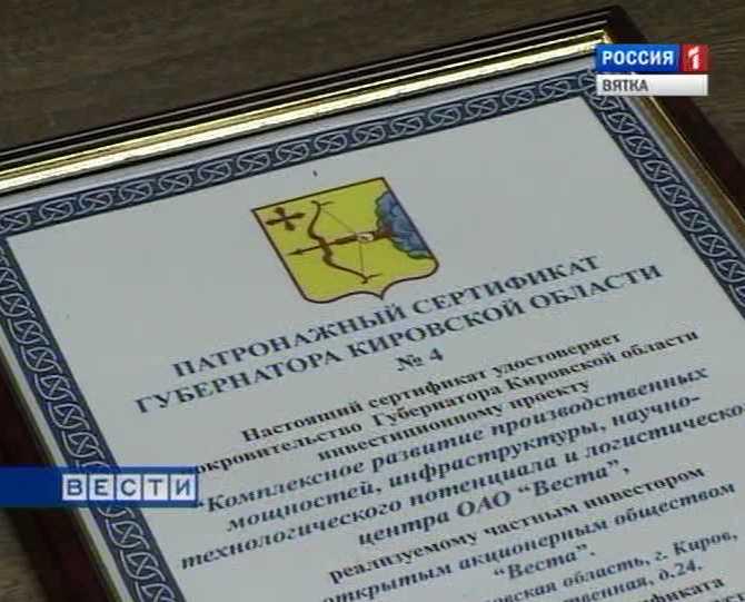 Патронажный сертификат