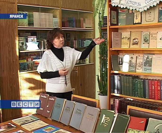 Яранская библиотека