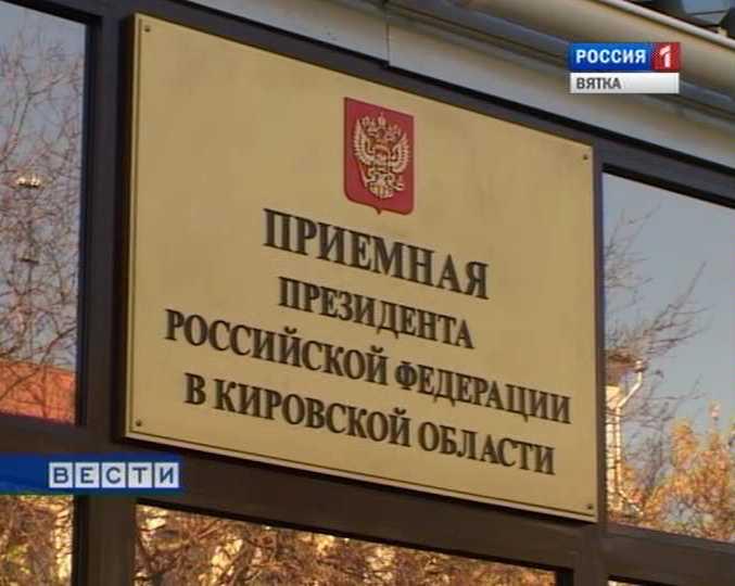 Общественная приёмная  Президента РФ