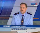Следственное управление СКП по Кировской области