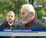 Открытие памятника на Лобановском кладбище