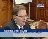 Визит председателя высшего арбитражного суда РФ А. Иванова