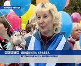 55 лет Кирово-Чепецку