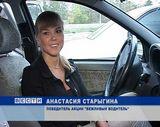 Вежливый водитель