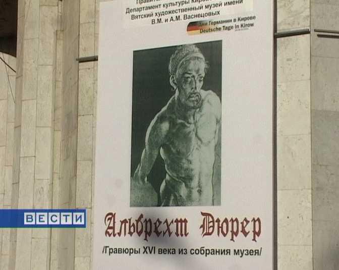 Выставка работ Альбрехта Дюрера