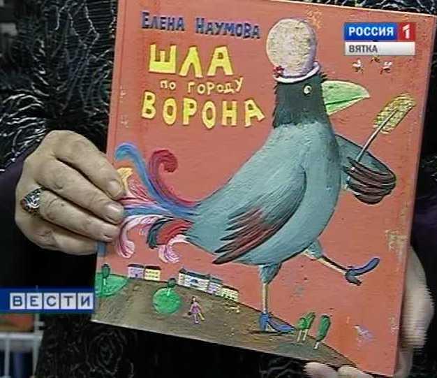 Новая книга Елены Наумовой