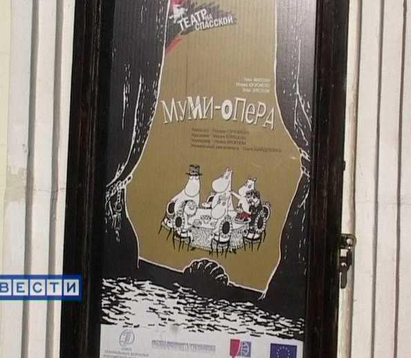 Муми- опера