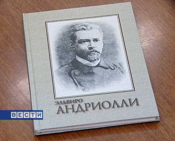 Книга об  Эльвиро Андриолли