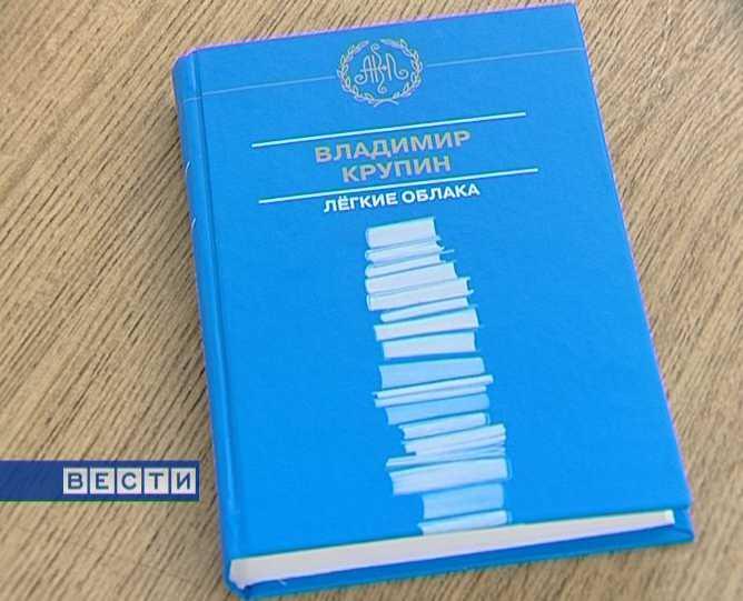 Новая книга Владимира Крупина
