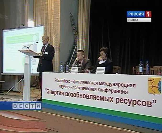 Российско-финская научная конференция