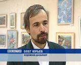 Персональная выставка художников Юрьевых