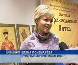 """Выставка """"Православная Вятка»"""