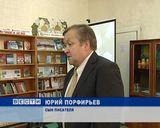 Библиотека имени Бориса Порфирьева