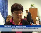 Помощь социально-реабилитационному центру