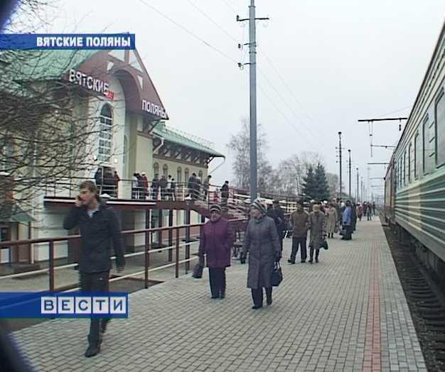 Открытие вокзала