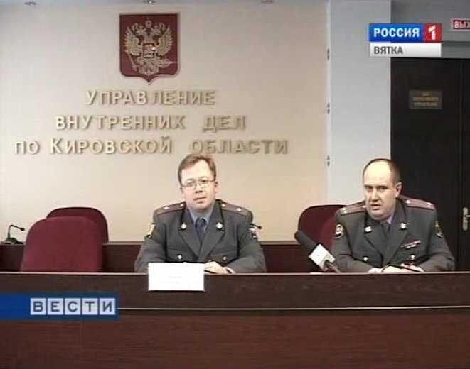 Итоги всероссийской операции