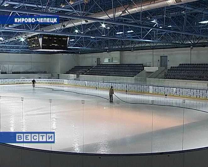 Ледовый дворец в Кирово-Чепецке