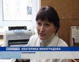 Центр психофизиологической диагностики