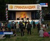 """25 лет фестивалю авторской песни """"Гринландия"""""""