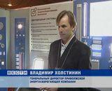 Специализированная  выставка «Энергосбережение»