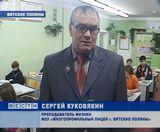 Учитель физики