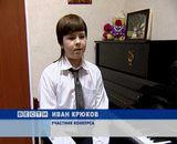 Конкурс юных пианистов