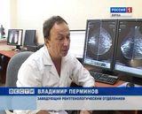 Акция по ранней диагностике рака