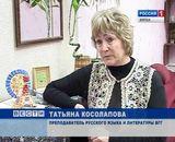 Актуальные проблемы русского языка