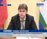 Видеоконференция Дмитрия Медведева