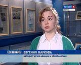 """""""В космос во имя Земли"""""""