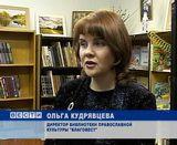 """20 лет библиотеке """"Благовест"""""""