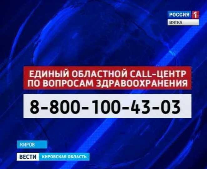 Единый областной Call-центр