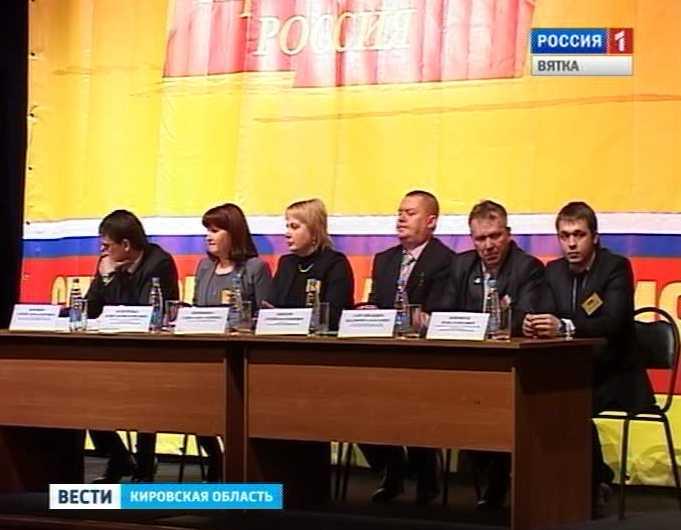 Итоговая  конференция региональной партии
